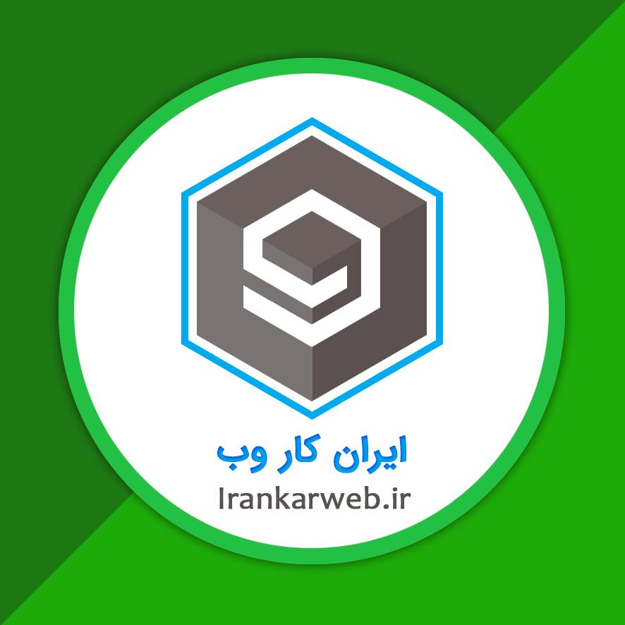ایران کار وب